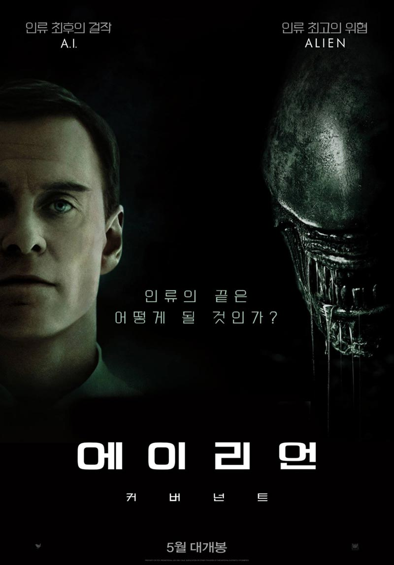 Film OBCY: PRZYMIERZE / ALIEN: COVENANT (Prometeusz 2)
